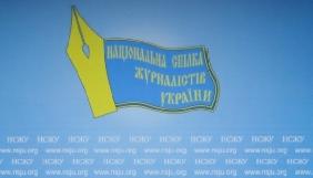 НСЖУ заявила про готовність до конструктивної співпраці з Суспільним мовленням