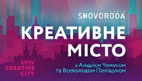 Radio Skovoroda запускає проект «Креативне місто»