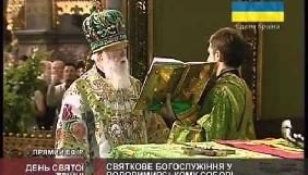 «UA: Перший» та «UA: Крим» наживо покажуть урочисті богослужіння до Дня Святої Трійці
