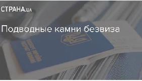 Страна.ua развеселила журналистов статьей об «ужасах» безвиза