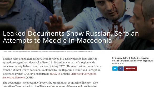 Журналісти OCCRP опублікували розслідування про дії російських спецслужб в Македонії