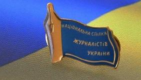 НСЖУ вимагає проведення слухань у Верховній Раді з питань безпеки журналістів