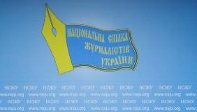 НСЖУ створила фонд підтримки журналістів, потерпілих внаслідок війни на Донбасі та анексії Криму