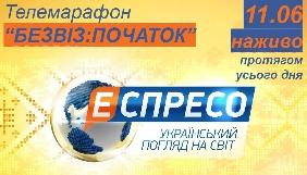 До дня старту безвізового режиму з країнами ЄС «Еспресо TV» готує телемарафон