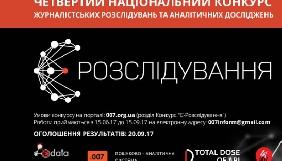 «Пошуково-аналітична система 007» проводить конкурс «Є-Розслідування»