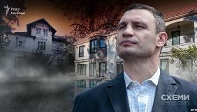НАБУ відкрило справу проти мера Кличка після розслідування журналістів «Схем»