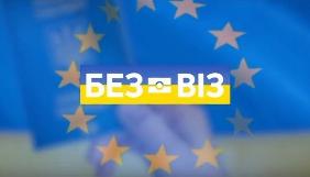 «112 Україна» покаже спецпроект, присвячений безвізу (ВІДЕО)