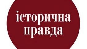 «Історична правда» скасувала можливість коментувати публікації