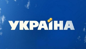 Канал «Україна» обурений використанням назви каналу в створенні сюжету для Russia Today