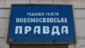 На Дніпропетровщині може зникнути сторічне видання через бездіяльність місцевої влади – НСЖУ