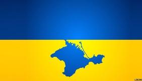 Українське посольство нагадало британському таблоїду, чий Крим