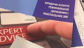 В Україні з'явився посібник юридичних порад з реформування державних і комунальних ЗМІ