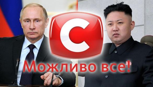 СТБ розшукує Путіна та Ким Чен Іна з народу