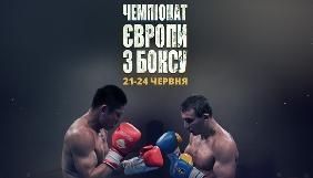 «2+2» транслюватиме Чемпіонат Європи з боксу