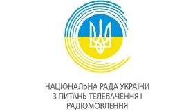 Нацрада скасувала оголошення конкурсу на місцеве мовлення