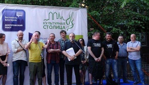 В Дніпрі проходить перший всеукраїнський фестиваль блогерів