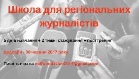 До 30 червня - прийом заявок на Школу для регіональних журналістів