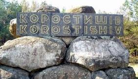 На Житомирщині першим роздержавленим виданням стала  «Коростишівська газета»
