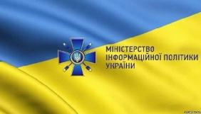 Громадська рада при Мінінформполітики обрала голову, заступників та секретаря