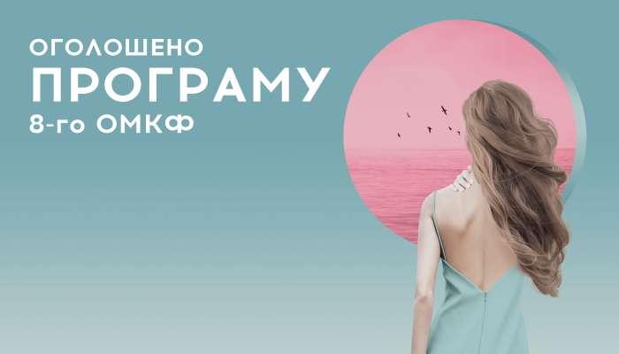 Одеський кінофестиваль оголосив програму та склад журі