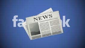 Facebook частіше використовують як джерело новин, ніж традиційні медіа - опитування Ogilvy