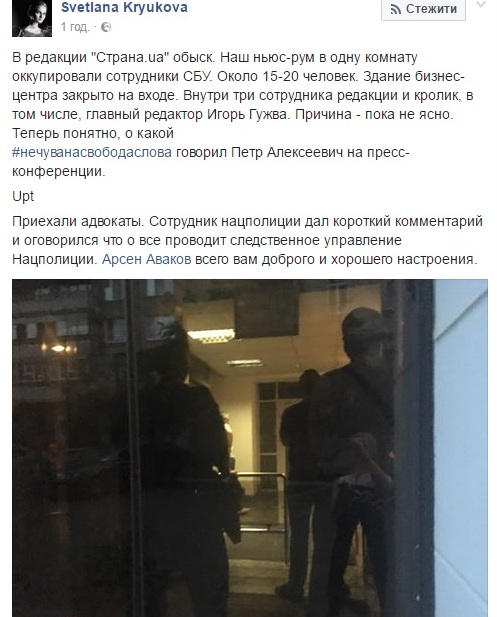 Затримано головного редактора видання «Страна.юа» Ігор Гужва— Луценко