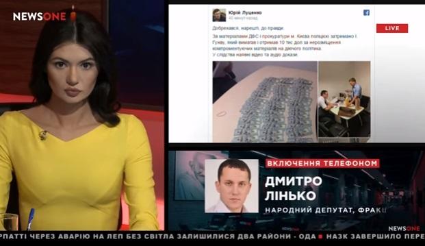 Депутат Лінько назвав версію «Страна.ua» щодо хабара абсурдною і наголосив на шантажі та вимаганні грошей з боку редакції