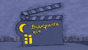 24 черня - відкриття кінофестивалю «Відкрита ніч. Дубль 20»