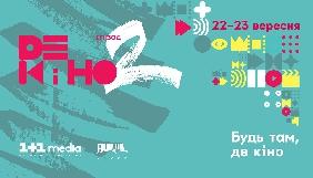 Перші роботи «Де кіно» відображають прагнення українців до змін