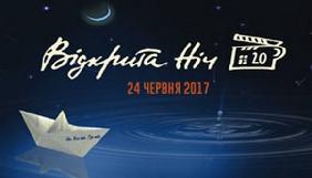 У Києві стартує кінофестиваль «Відкрита ніч. Дубль 20» (ПРОГРАМА)