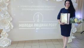Ведуча телеканалу «До ТеБе» Ріта Карпенко отримала звання «Молодий журналіст року»
