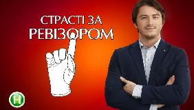Новий канал шукає редактора проекту «Страсті за Ревізором»