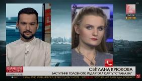Заступниця Гужви розповіла, як збирала понад 500 тисяч грн на заставу