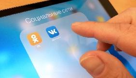 Відвідуваність українцями «ВКонтакте», «Одноклассников» і «Яндекс» впала на понад 60%