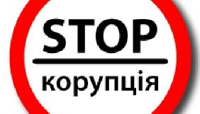Transparency International навчить журналістів і активістів протидіяти корупції на місцях