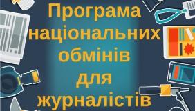 До 9 липня приймаються заявки від бажаючих узяти участь у 2-му конкурсі Програми національних обмінів для журналістів
