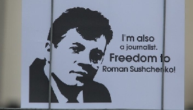 МЗС України обурене продовженням арешту Романа Сущенка