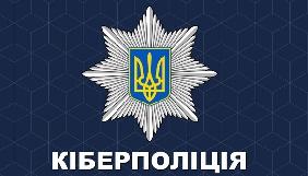 Кіберполіця просить допомоги у боротьбі з вірусом Petya