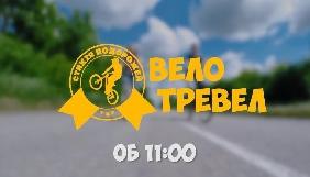 Літній сезон на запорізькому телеканалі TV5 відкриє авторське велошоу