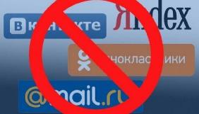 Половина опитаних соціологами українців не підтримують блокування російських інтернет-ресурсів – дослідження