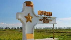 Для Криму й про Крим