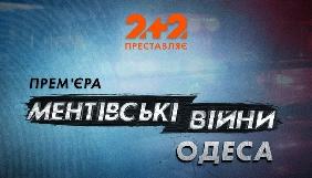 «2+2» покаже серіал українського виробництва «Ментівські війни. Одеса»