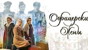 Держкіно забороняє серіал Star Media «Офіцерські дружини» і ще одну російську стрічку