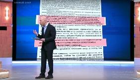Истерика продолжается: как на российском Первом канале обсуждали украинский законопроект