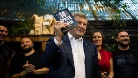 Порошенко відвідав презентацію книжки оповідань ветеранів АТО і блогерів
