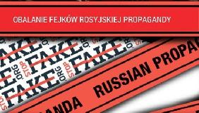 StopFake запустив польську версію сайту