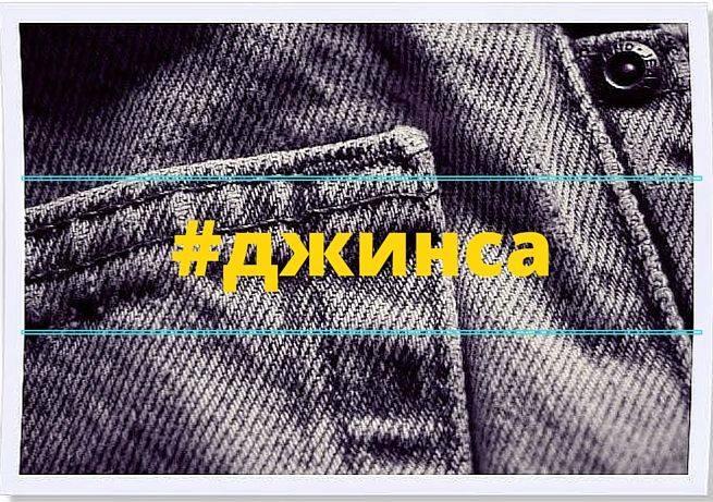 ІМІ назвав головних замовників джинси в регіонах