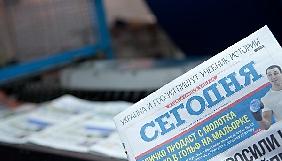 «Сьогодні Мультимедіа» закриває філії в Дніпрі, Харкові, Одесі та Донецьку
