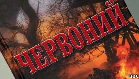 З'явився офіційний постер фільму «Червоний», який вийде в прокат на День Незалежності
