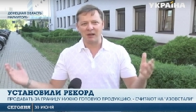 Ляшко та силачі на службі в Ахметова. Моніторинг теленовин за 26 червня — 2 липня 2017 року